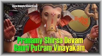 Pranamy Shirsa Devam Gauri Putram Vinayakam - Ganesh Stotram