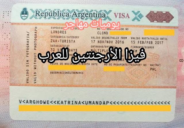 كيفية الحصول على تأشيرة الأرجنتين