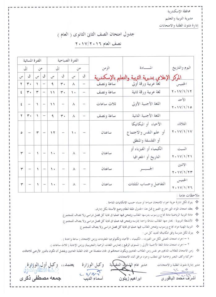 جدول امتحانات الصف الثاني الثانوي 2017 لجميع المحافظات