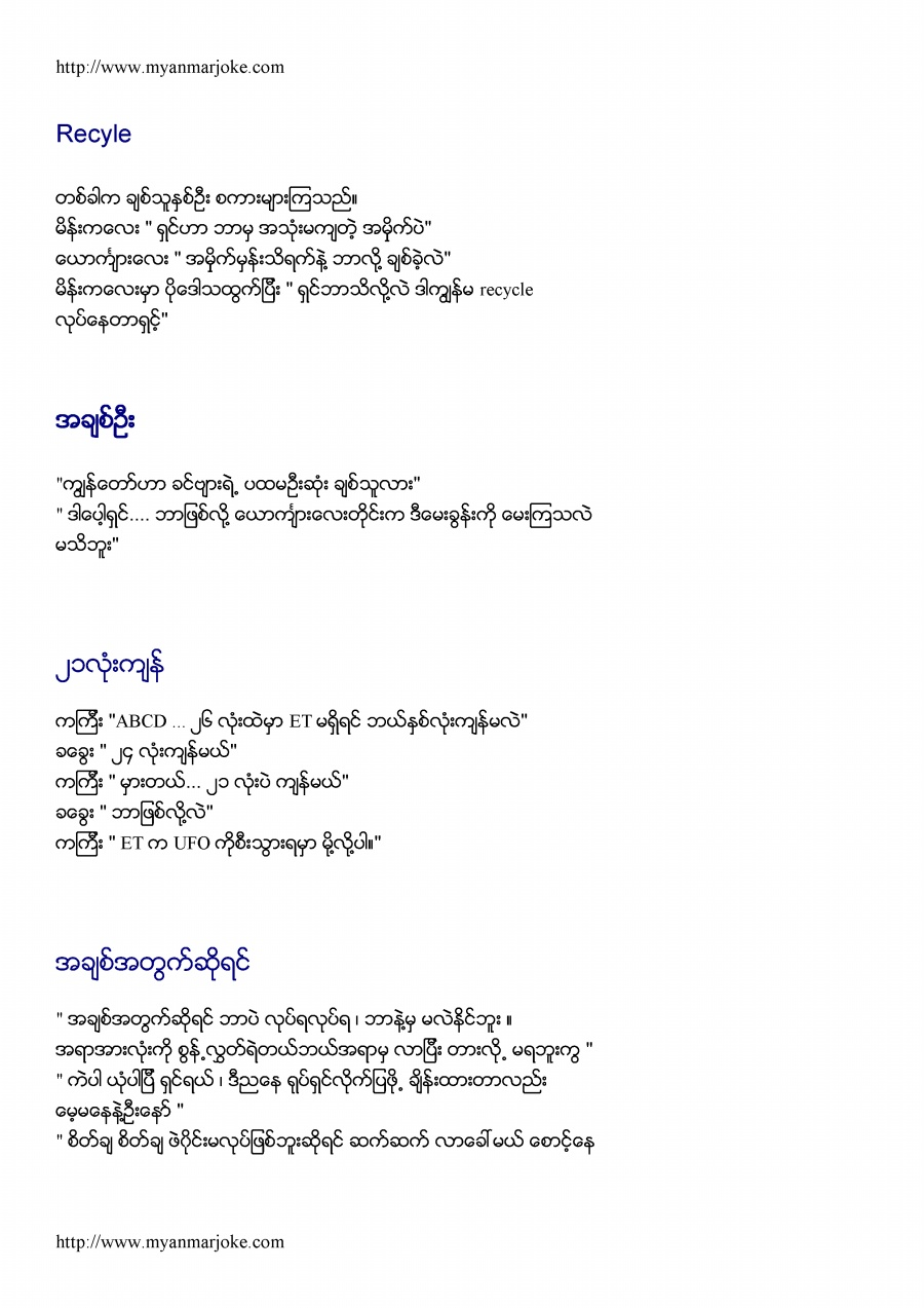 Recyle, myanmar joke