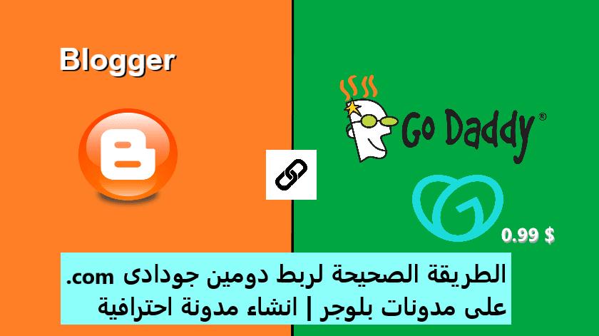 الطريقة الصحيحة لربط دومين جودادى .com على مدونات بلوجر | انشاء مدونة احترافية