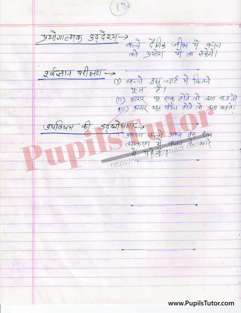 बीएड ,डी एल एड 1st year 2nd year / Semester के विद्यार्थियों के लिए हिंदी की पाठ योजना कक्षा 3,4,5  6  के लिए वचन टॉपिक पर