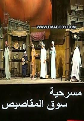 مسرحية سوق المقاصيص
