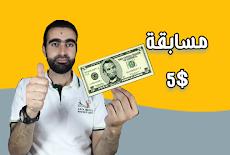 مسابقة بقيمة 5$ من قناة المتميز السوري جيفاوي Google Play