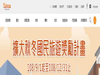 觀光局秋冬補助2019