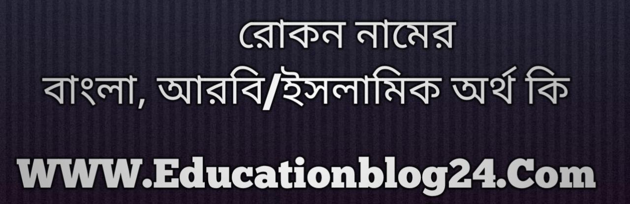 Rokon name meaning in Bengali, রোকন নামের অর্থ কি, রোকন নামের বাংলা অর্থ কি, রোকন নামের ইসলামিক অর্থ কি, রোকন কি ইসলামিক /আরবি নাম