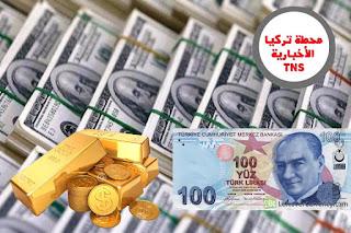 سعر صرف الليرة التركية والذهب يوم الاثنين 23/3/2020