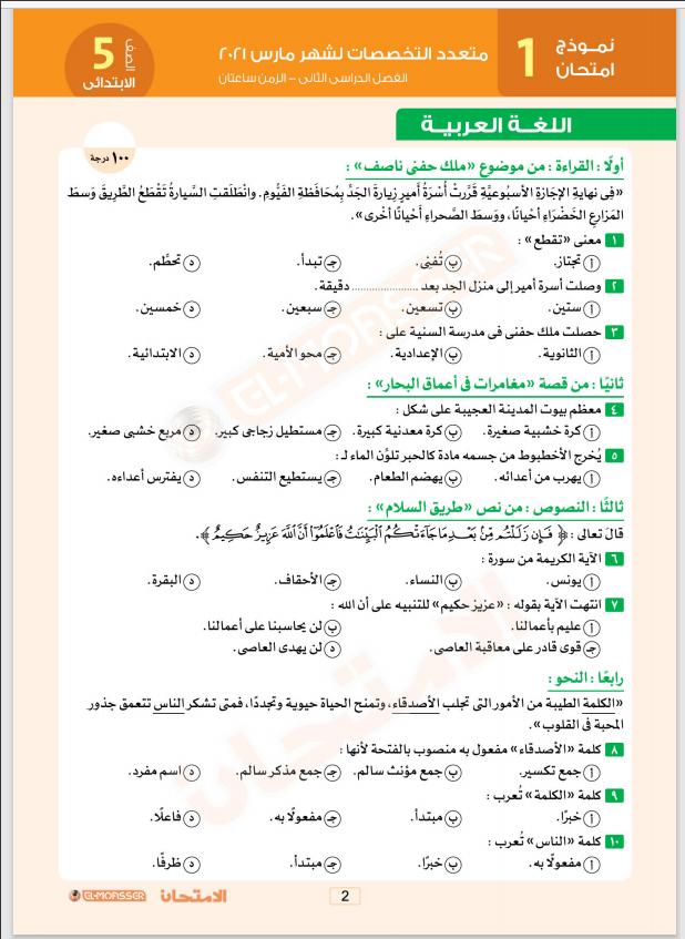 امتحانات متعددة التخصصات بالإجابات جميع المواد للصف الخامس الإبتدائى(عربى- لغات)  الترم الثانى 2021 من المعاصر
