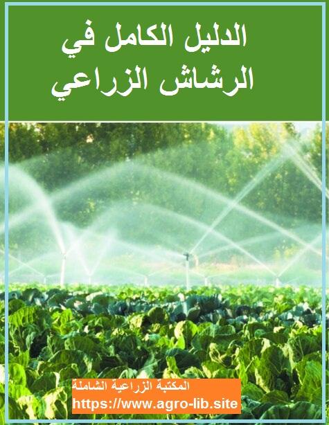 كتاب : الدليل الكامل في الرشاش الزراعي