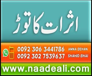 bure-asrat-ka-tor - https://www.naadeali.com/