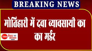 BIG BREAKING : मोतिहारी के बलुआ में दवा दुकानदार की गोली मारकर हत्या, स्पॉट पर पहुंचे एसपी