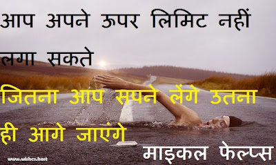 hindi quotes about sports