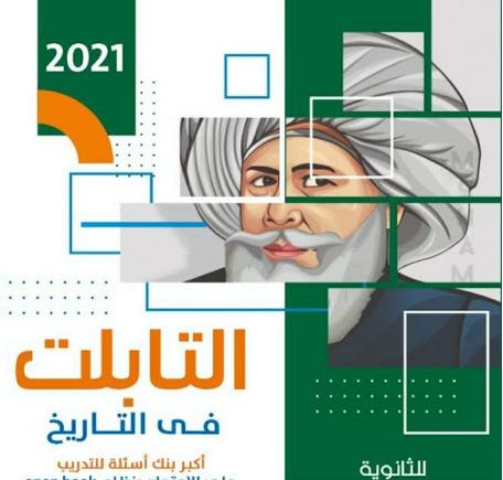 تحميل كتاب التابلت فى التاريخ بنك الاسئلة للصف الثالث الثانوي 2021 PDF