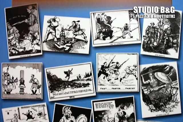 """Έκθεση """"Εικονογραφώντας το Έπος του ΄40"""" στο Πολεμικό Μουσείο Ναυπλίου (βίντεο)"""