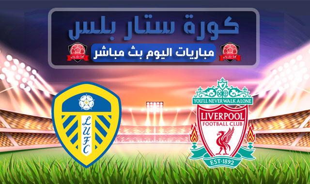 مشاهدة مباراة ليفربول وليدز يونايتد بث مباشر اليوم لايف