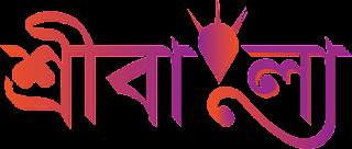 It's the logo of Sri Bangla,sribsngla