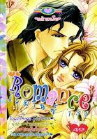 ขายการ์ตูนออนไลน์ Romance เล่ม 154