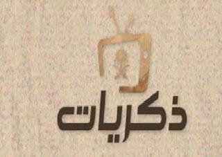 قناة ذكريات السعودية