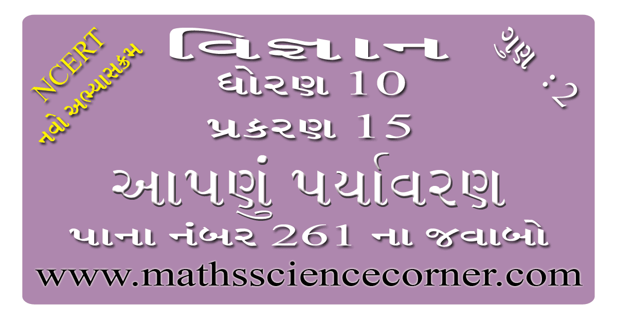 Science Std 10 Ch 15 Page No 261 Solution
