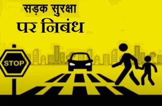 Accident essay in Hindi