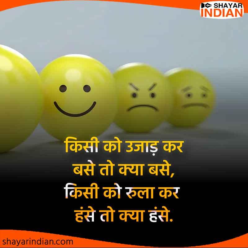 Best Motivational Shayari Suvichar On Life In Hindi