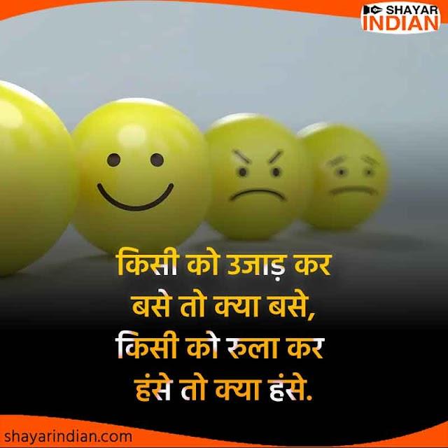 Best Motivational Shayari Suvichar on Life in Hindi, Whatsapp Status