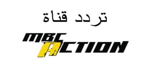 تردد قناة إم بي سي أكشن  الجديد عربسات ونايل ساتmbc Action