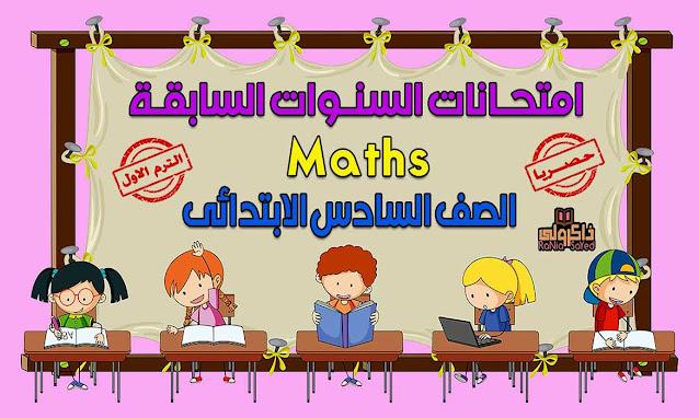 تحميل أقوى امتحانات Math للصف السادس الابتدائى الترم الاول 2020 (حصريا)
