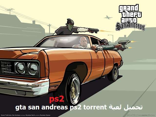 Doctor Playstation: تحميل لعبة GTA San Andreas Ps2 برابط تورنت مباشر