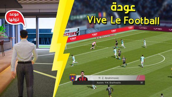 موعد نزول Vive Le Football لهواتف الاندرويد و الايفون رسميا من NetEase