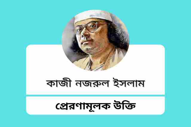 Motivational Quotes in Bengali By Kazi Nazrul Islam