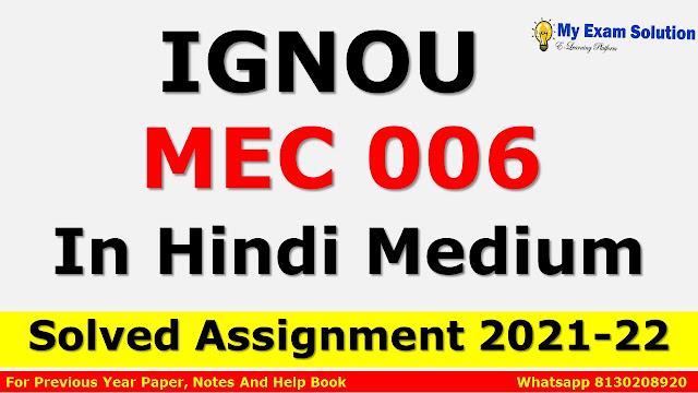 MEC 006 Solved Assignment 2021-22 In Hindi Medium