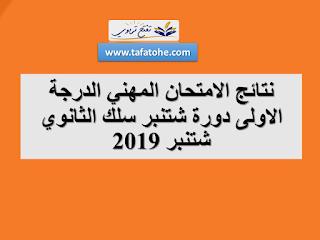 نتائج الامتحان المهني الدرجة الاولى دورة شتنبر سلك الثانوي شتنبر 2019