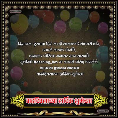 big brother birthday wishes in Marathi