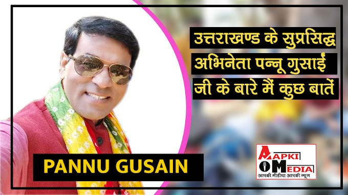 Pannu Gusain Gadwali Actor :- उत्तराखण्ड के सुप्रसिद्ध अभिनेता  है।