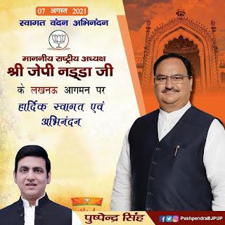 भारतीय जनता पार्टी के माननीय राष्ट्रीय अध्यक्ष आदरणीय श्री जेपी नड्डा जी का उत्तर प्रदेश की पावन धरा पर हार्दिक स्वागत व अभिनंदन है    #NayaSaberaNetwork