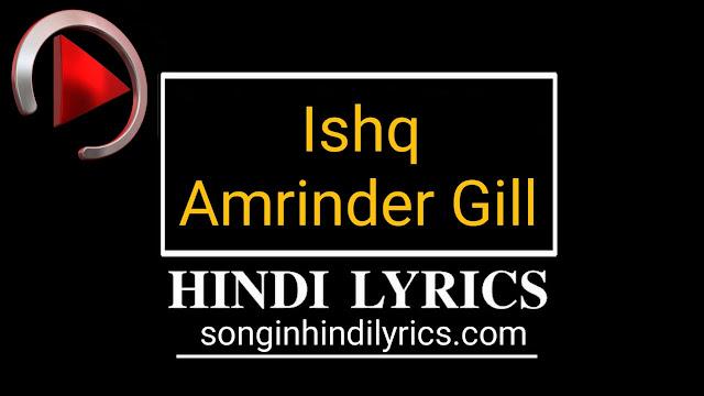 Ishq song Lyrics - Amrinder Gill