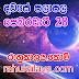 රාහු කාලය | ලග්න පලාපල 2019 | Rahu Kalaya 2019 |2019-02-28