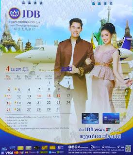 JDB Calendar 2021 April