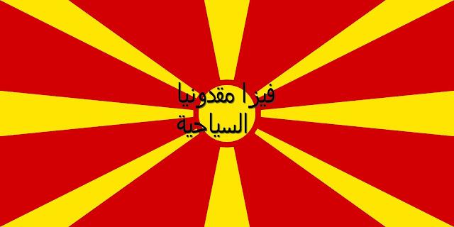 ملف فيزا مقدونيا