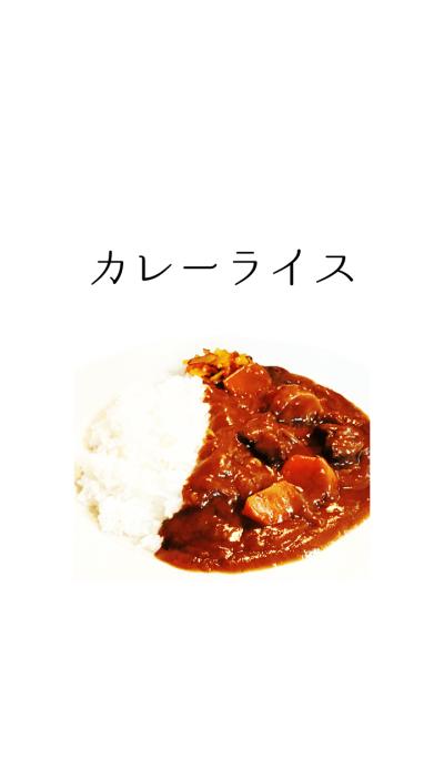 curryrice