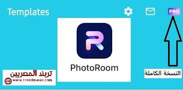 تطبيق ازالة وتعديل وتغيير خلفيات الصور فى ثوانى ب photoroom نسخة بريميوم كاملة