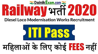 DMW Patiala Recruitment 2020 Apply Online 182 Apprentice Job Vacancies 10th 12th Pass Railway DMW Bharti 2020, Dainik Exam com