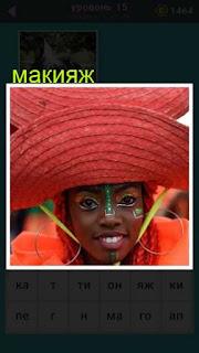 женщина в красной шляпе со странным макияжем на лице