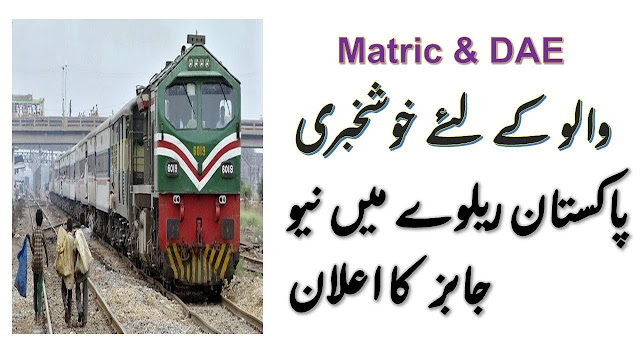 Pakistan Railway Jobs 2020 for Matric and DAE
