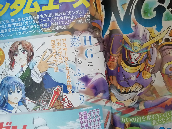 """New Generation Gundam Manga - Un Approfondimento su """"Gundam BURAI"""" e """"HG ni Koisuru Futari"""""""