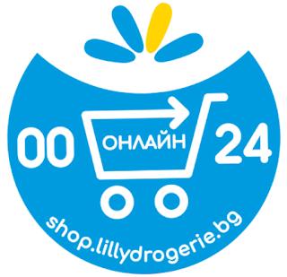 https://shop.lillydrogerie.bg/top-predlozhenija