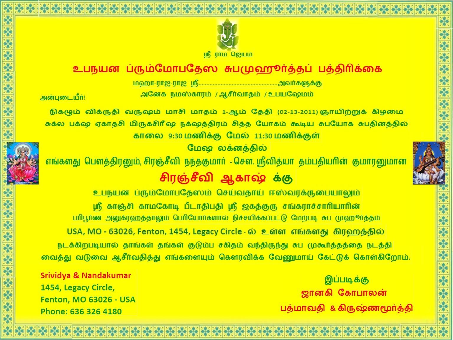 Invitation Cards In Telugu Invitation In Cards Telugu