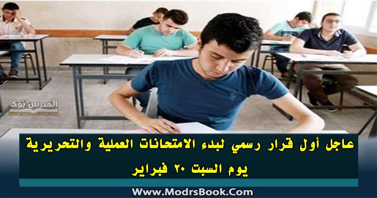 عاجل أول قرار رسمي لبدء الامتحانات العملية والتحريرية السبت 20 فبراير