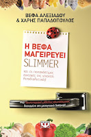 http://www.culture21century.gr/2015/06/slimmer-book-review.html